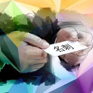 Tarjeta de Presentación en Asia